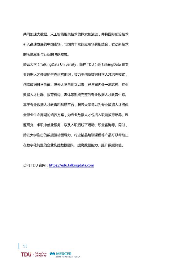 数据人才教育行业生态报告_1528793976750-60