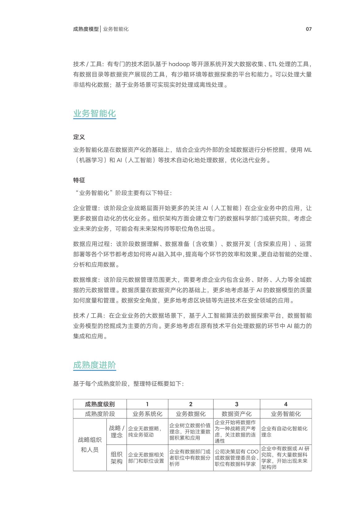 数据应用工程2_1530094883390-12