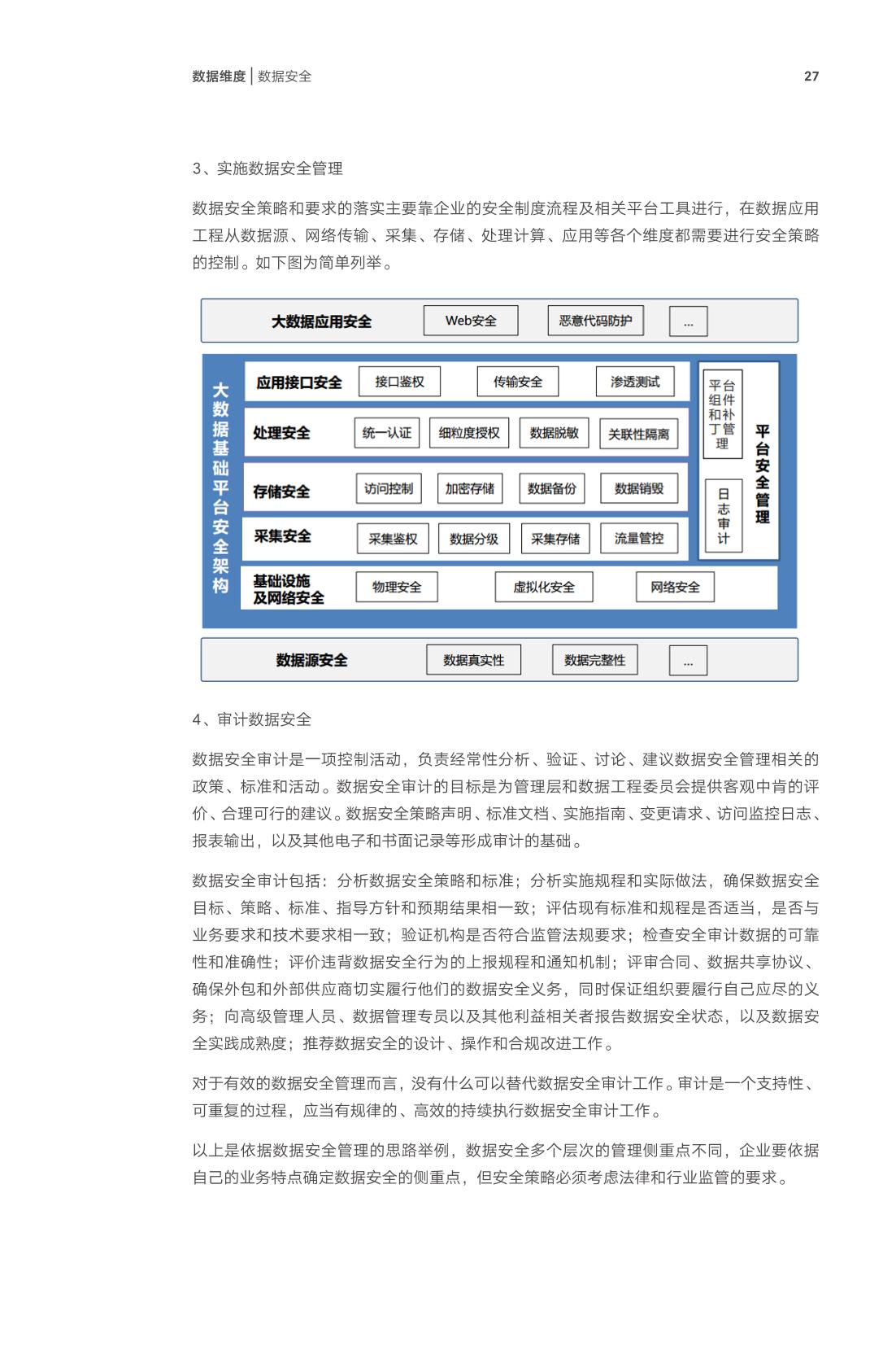 数据应用工程2_1530094883390-32