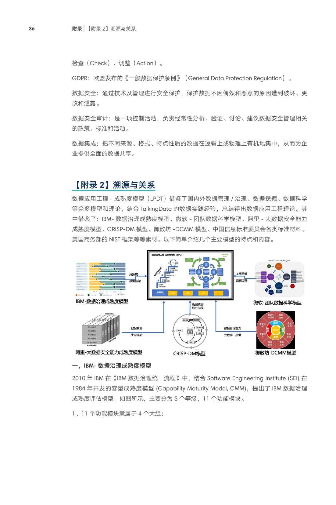 数据应用工程2_1530094883390-41