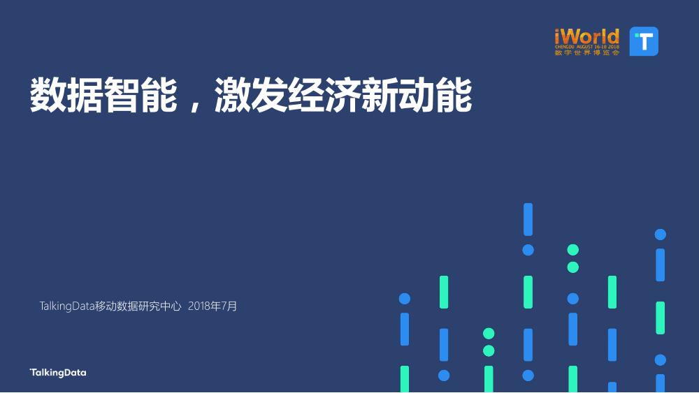 数据智能,激发经济新动能TalkingData-iworld_1533269429052-1