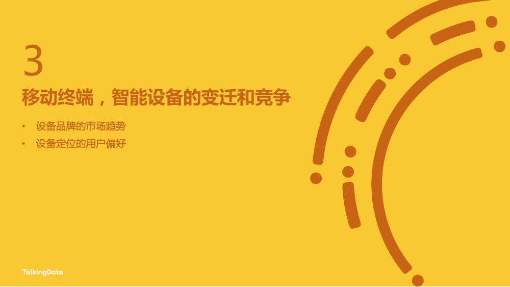 数据智能,激发经济新动能TalkingData-iworld_1533269429052-21