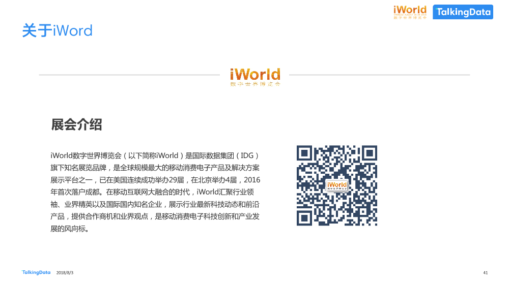 数据智能,激发经济新动能TalkingData-iworld_1533269429052-41