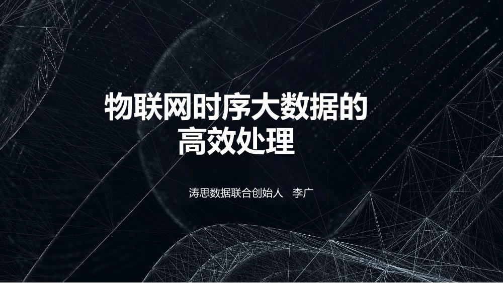 物联网大数据的高效处理_1575614483647-1