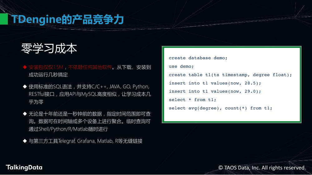 物联网大数据的高效处理_1575614483647-13