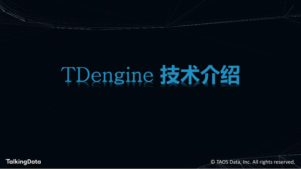 物联网大数据的高效处理_1575614483647-20