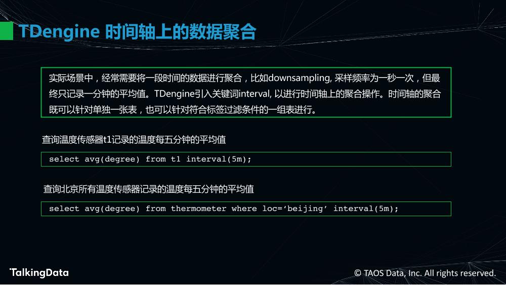 物联网大数据的高效处理_1575614483647-35
