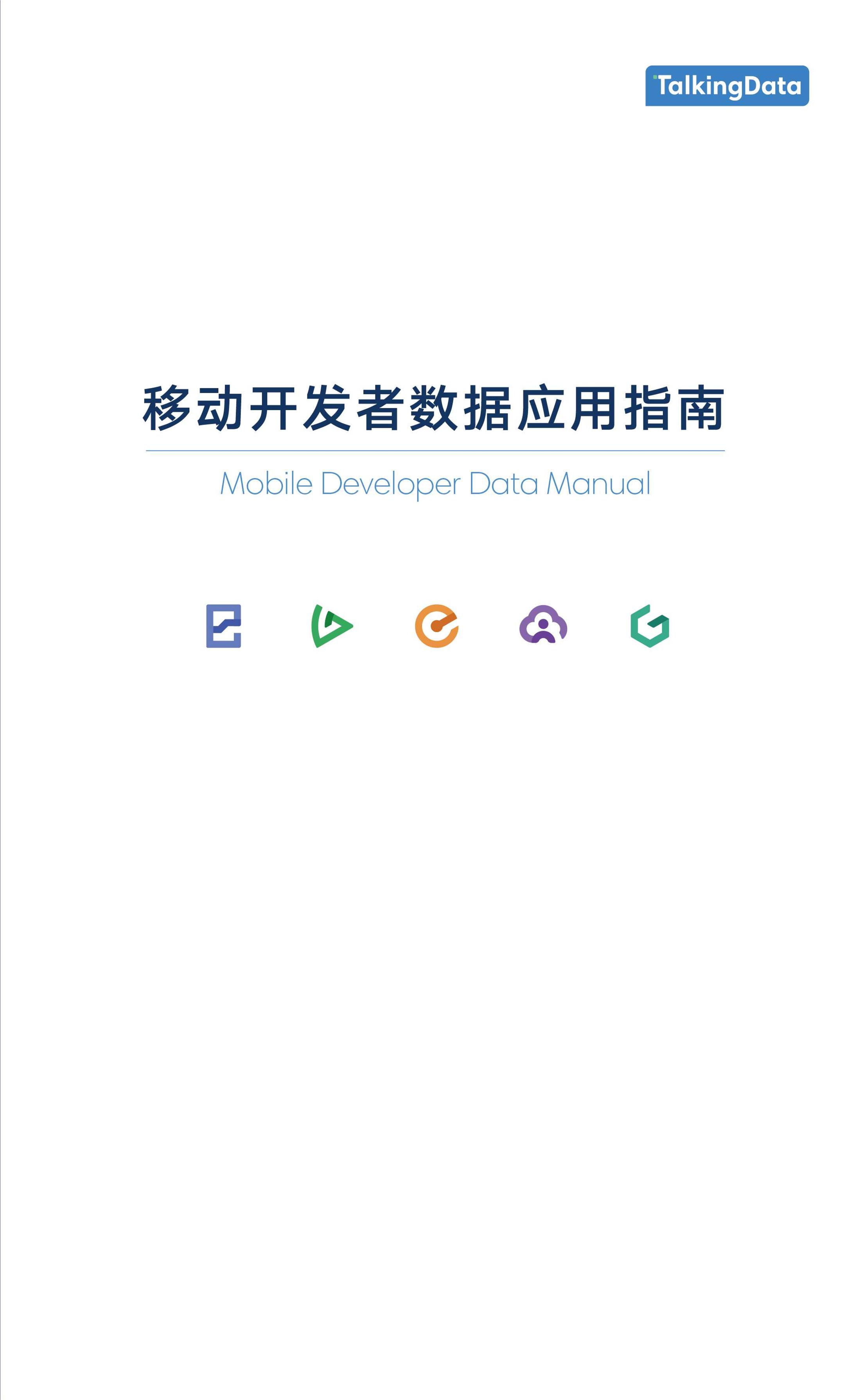 移动开发者数据应用指南v2019_1576656143939-1