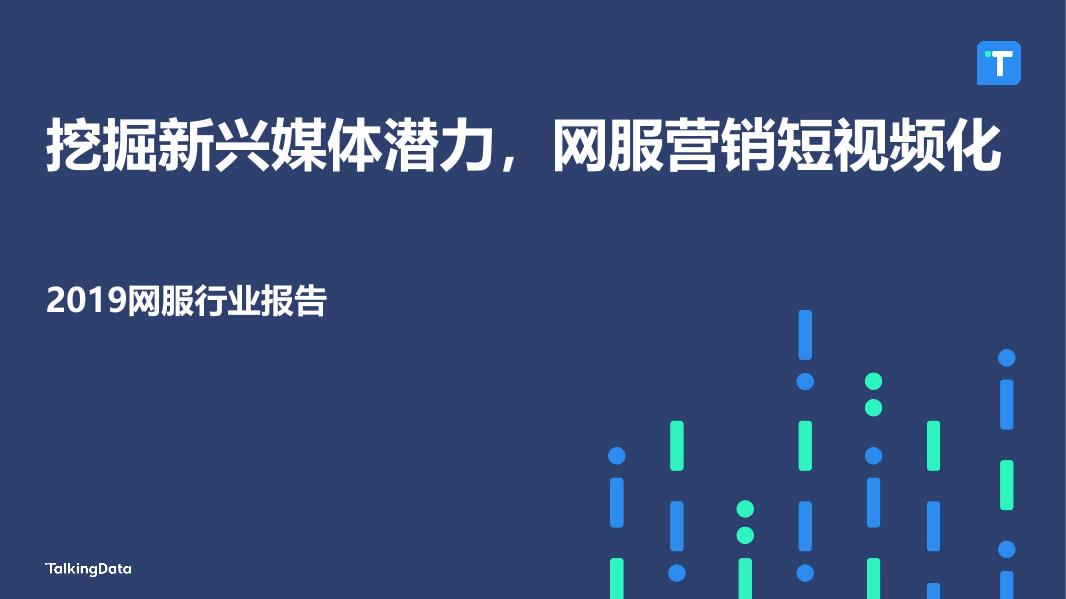 网服行业报告-20190916_1568626763870-1