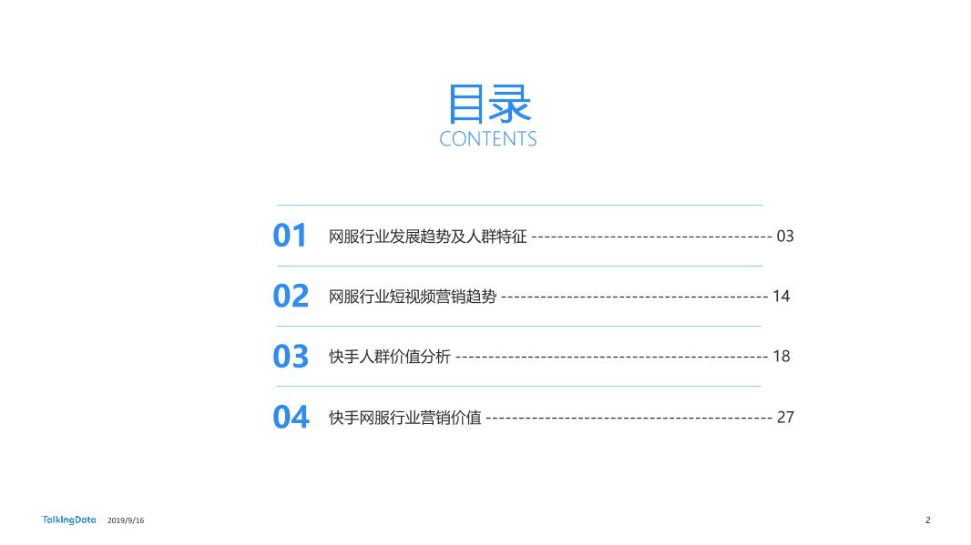 网服行业报告-20190916_1568626763870-2