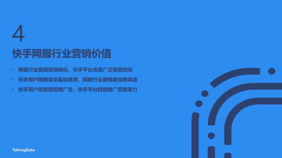 网服行业报告-20190916_1568626763870-27