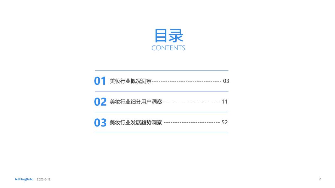 美妆行业细分用户洞察报告_1591928874635-2
