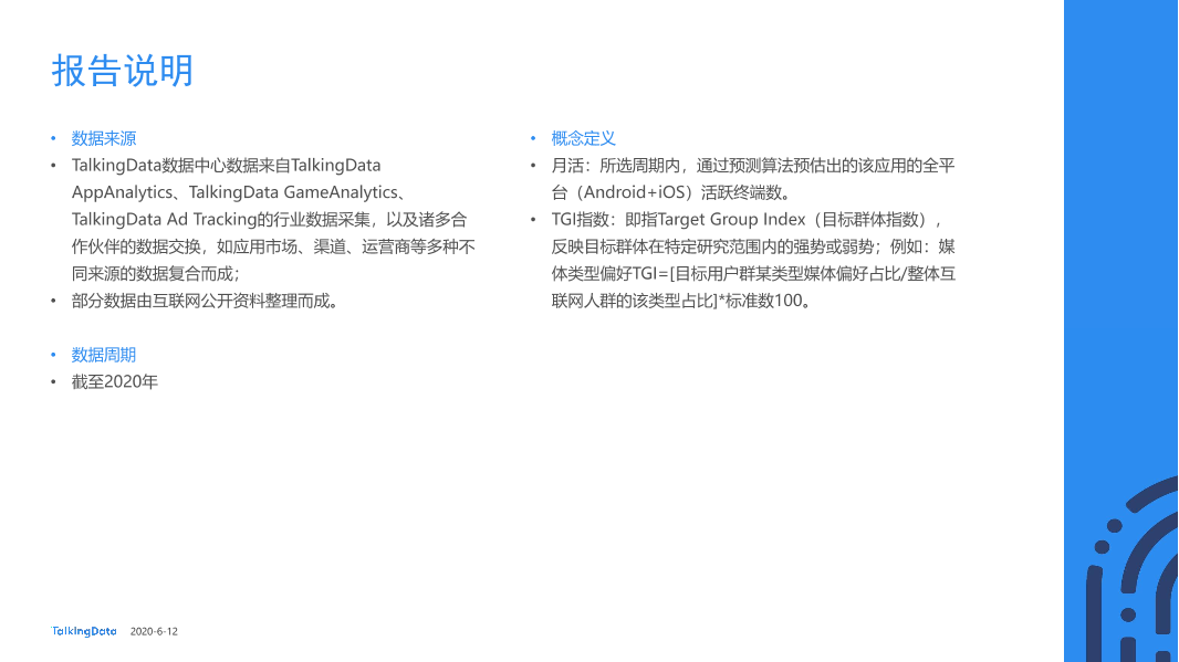 美妆行业细分用户洞察报告_1591928874635-56