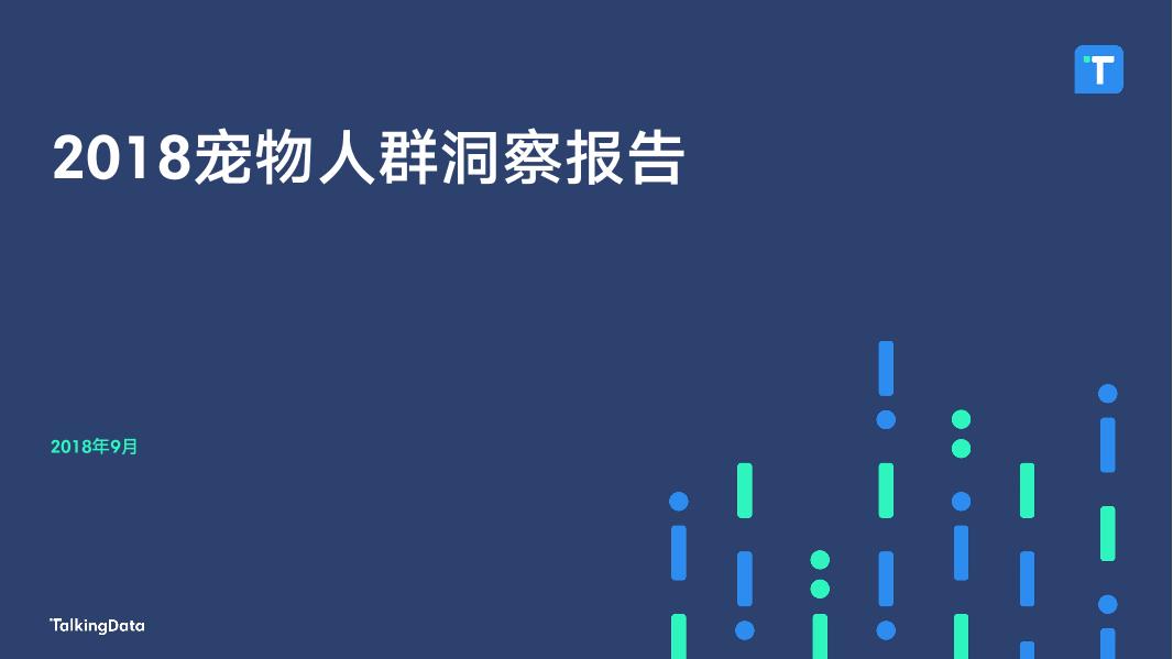 2018-TalkingData-宠物人群洞察报告-New-2_1537847599788-1