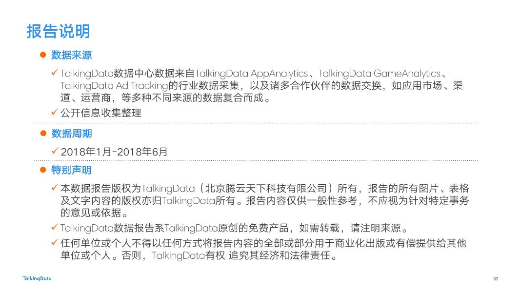 2018-TalkingData-宠物人群洞察报告-New-2_1537847599788-32