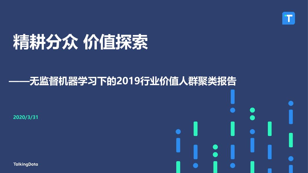 2019年互联网报告-终版_1585670724554-1