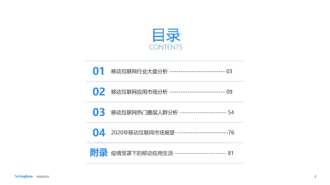 2019年互联网报告-终版_1585670724554-2