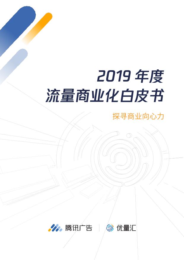 2019流量商业化白皮书_1581996530635-1