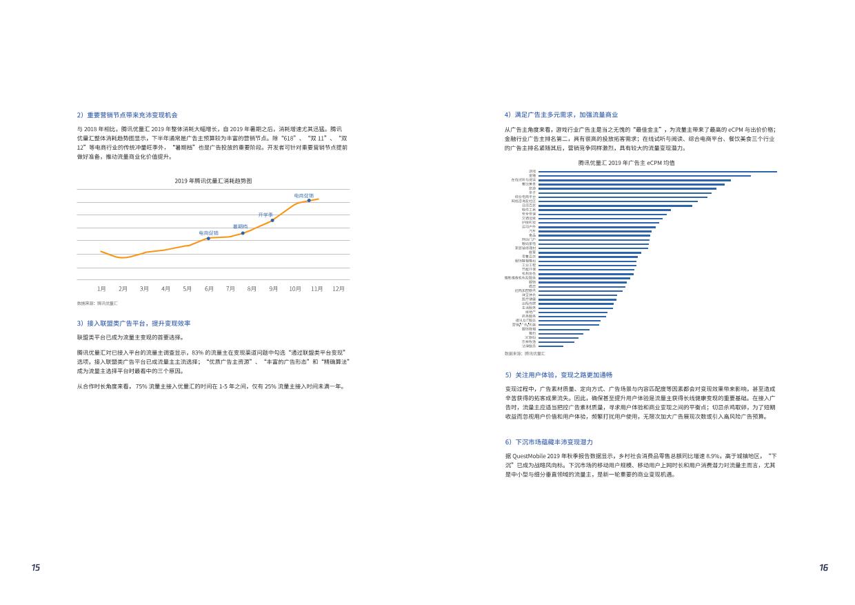 2019流量商业化白皮书_1581996530635-10