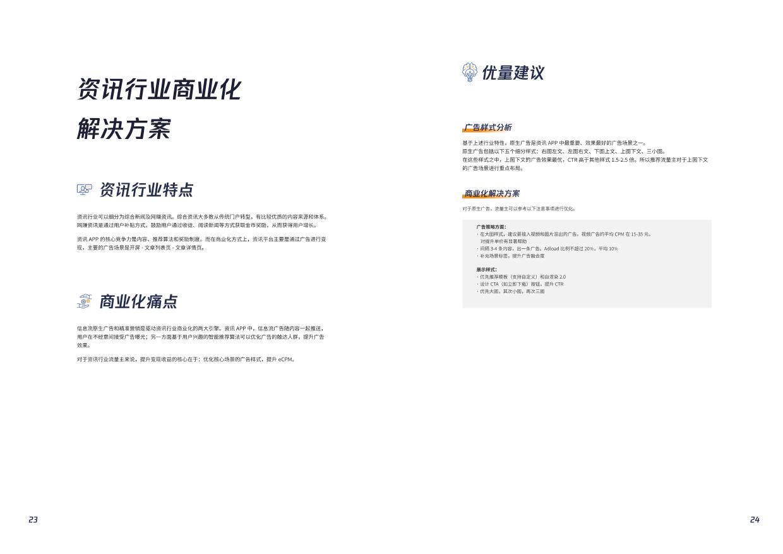 2019流量商业化白皮书_1581996530635-14