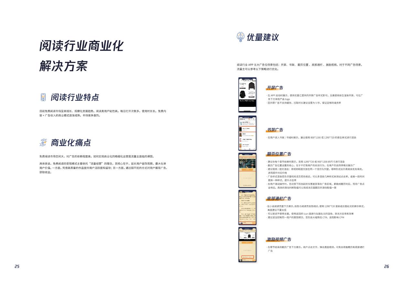 2019流量商业化白皮书_1581996530635-15