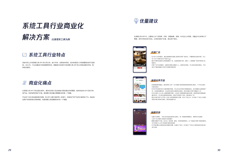 2019流量商业化白皮书_1581996530635-17