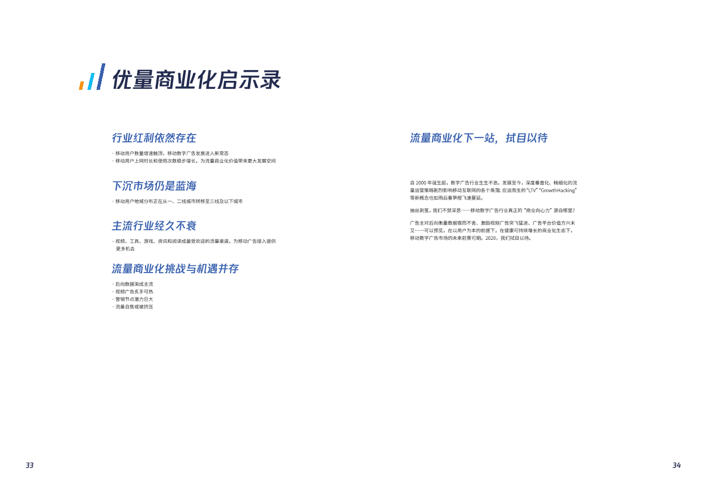 2019流量商业化白皮书_1581996530635-19