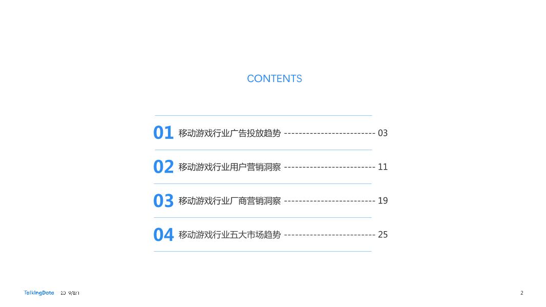 2019移动游戏行业营销趋势报告_1564623984928-2