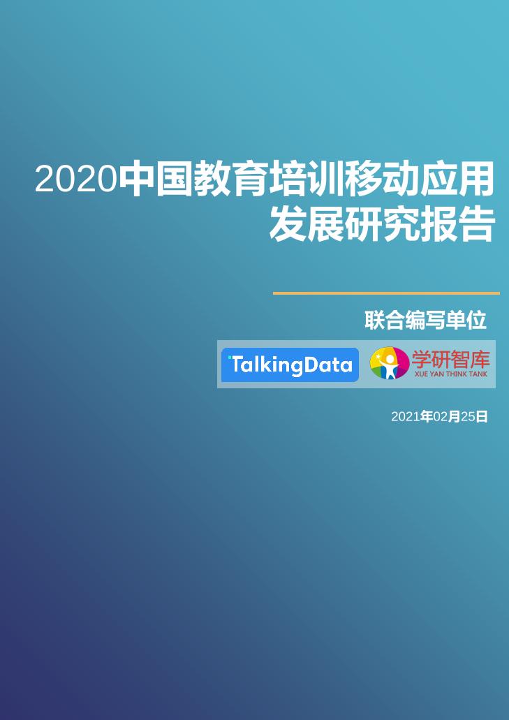 2020中国教育培训移动应用发展研究报告_1615171773783-1