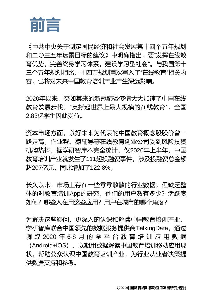 2020中国教育培训移动应用发展研究报告_1615171773783-2