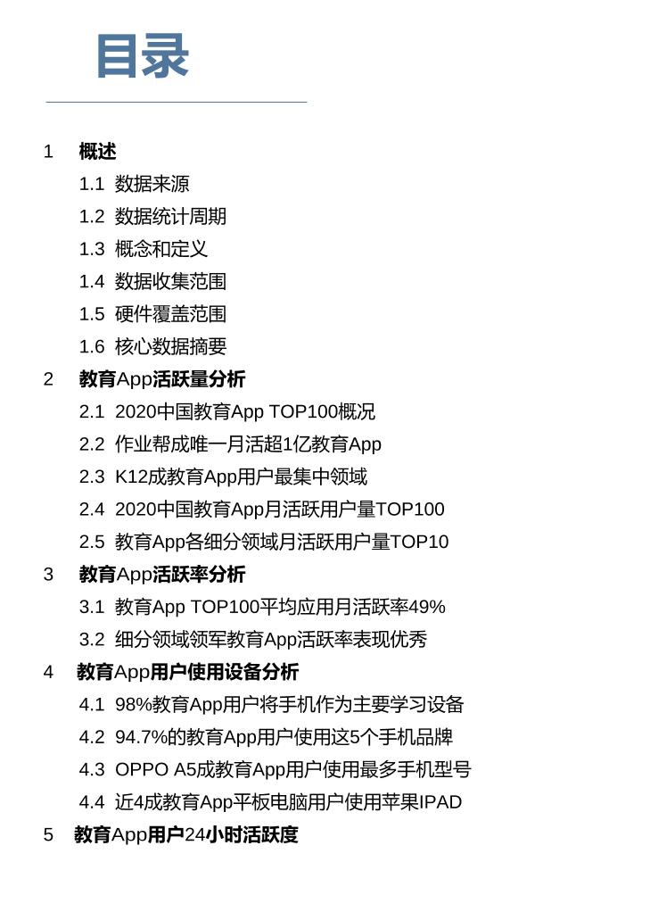 2020中国教育培训移动应用发展研究报告_1615171773783-3