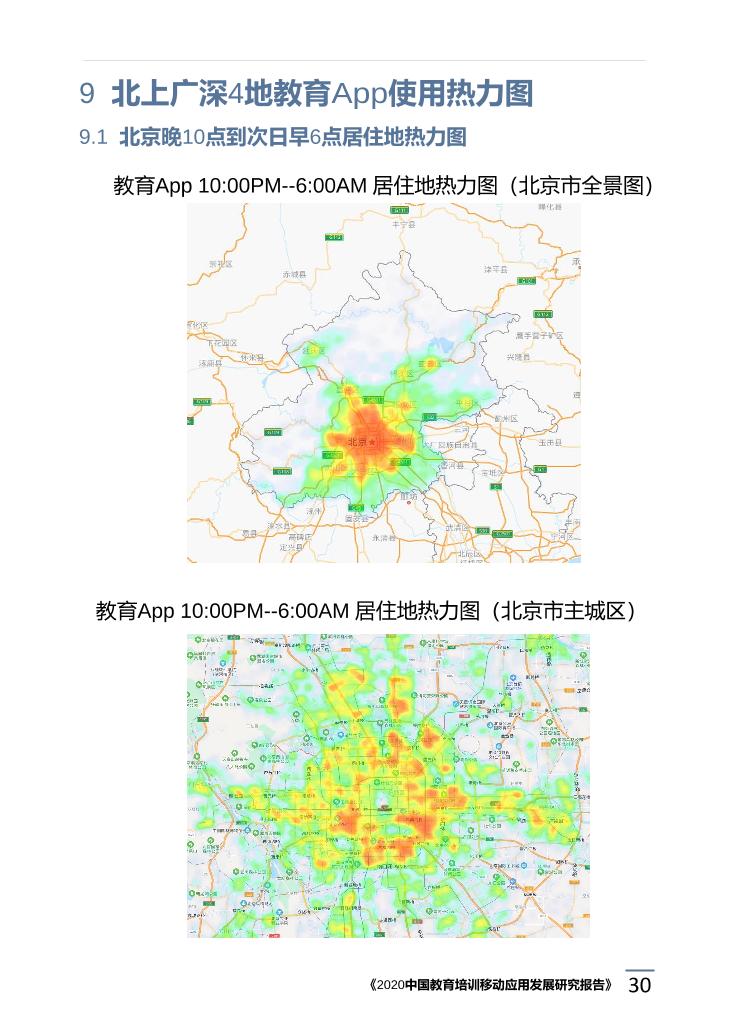 2020中国教育培训移动应用发展研究报告_1615171773783-34