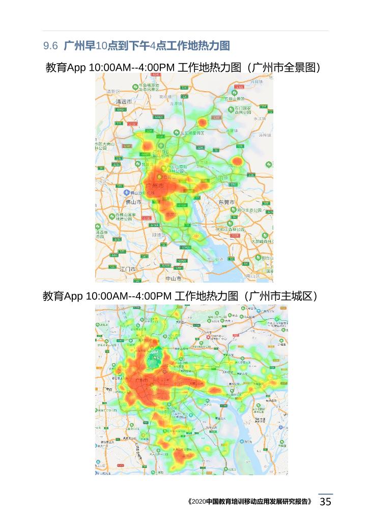 2020中国教育培训移动应用发展研究报告_1615171773783-39
