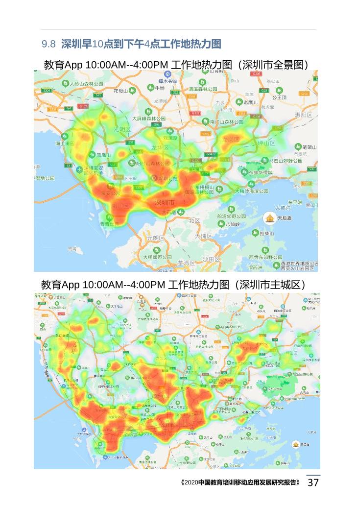 2020中国教育培训移动应用发展研究报告_1615171773783-41