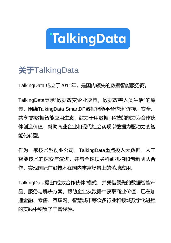 2020中国教育培训移动应用发展研究报告_1615171773783-42