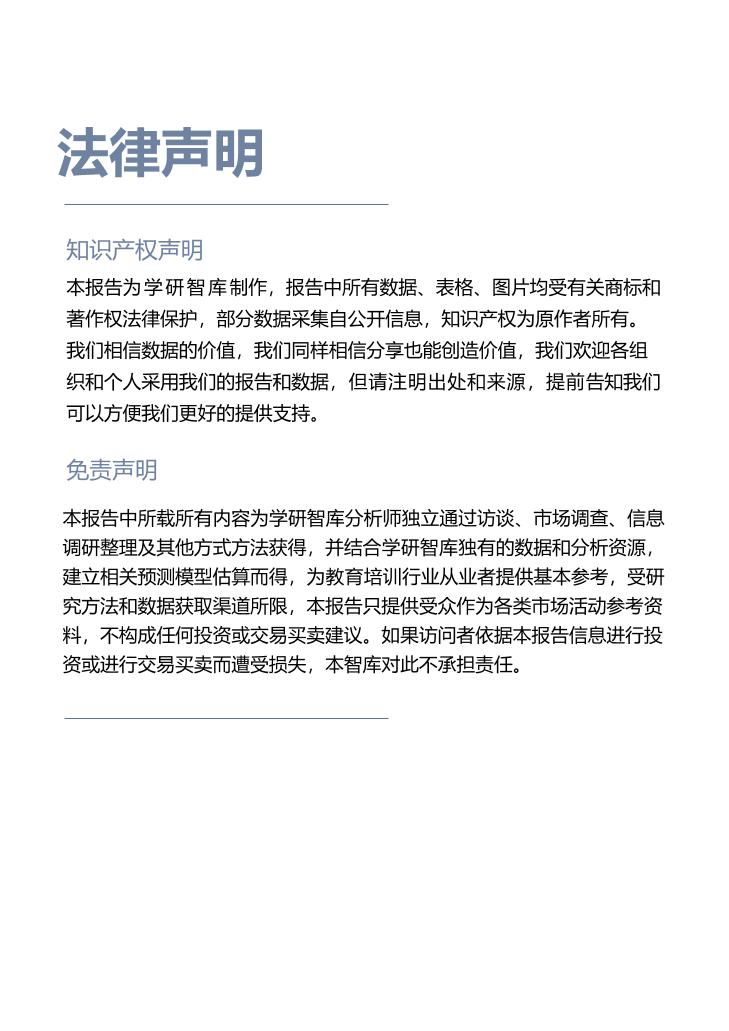 2020中国教育培训移动应用发展研究报告_1615171773783-44
