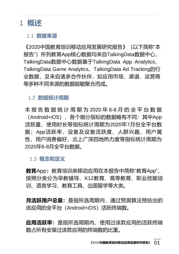 2020中国教育培训移动应用发展研究报告_1615171773783-5