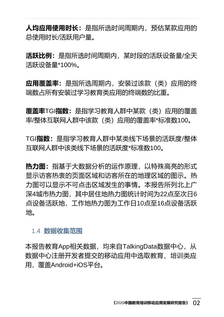 2020中国教育培训移动应用发展研究报告_1615171773783-6