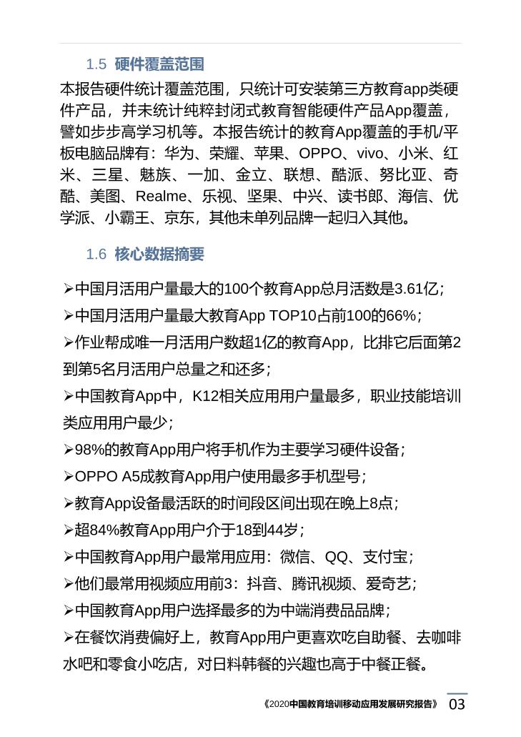 2020中国教育培训移动应用发展研究报告_1615171773783-7