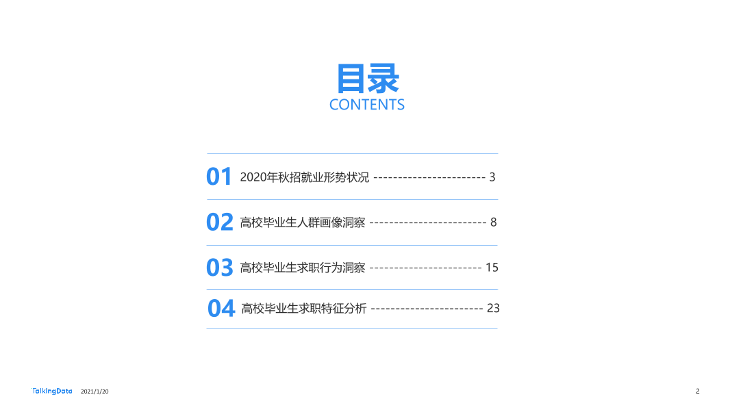 2020大学生秋招报告-0111_1611126953312-2