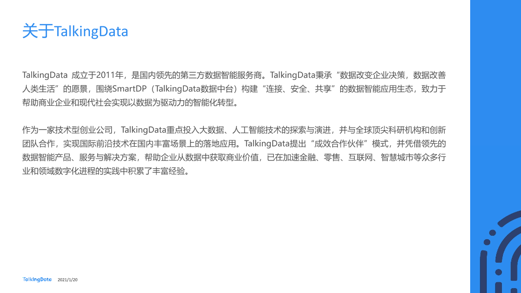 2020大学生秋招报告-0111_1611126953312-29