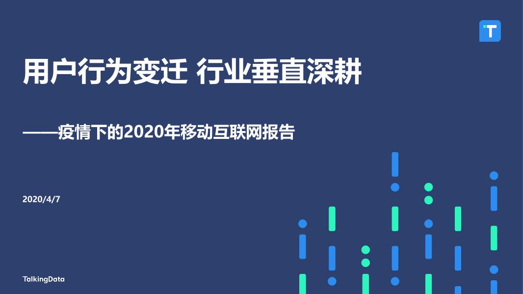 2020年移动互联网报告-0407_1617777568329-1