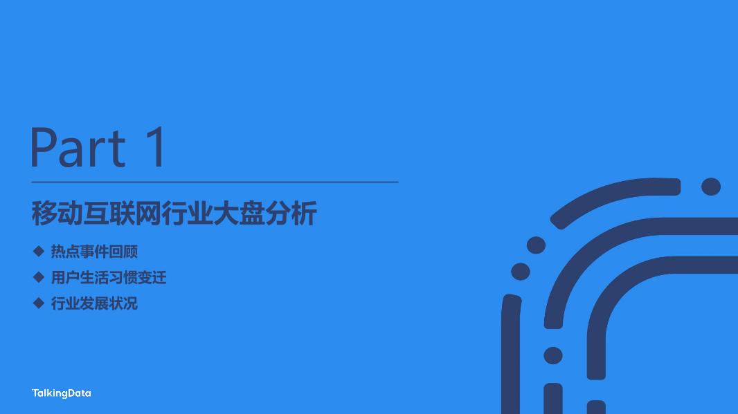 2020年移动互联网报告-0407_1617777568329-3