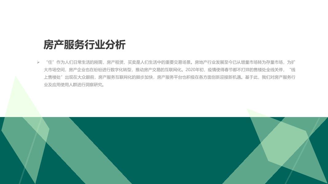 2020年移动互联网报告-0407_1617777568329-35