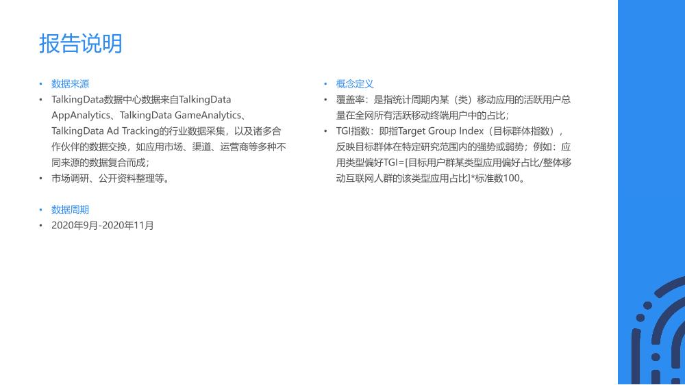 2020游戏研发力量调查报告(用户篇)_1619667089911-31
