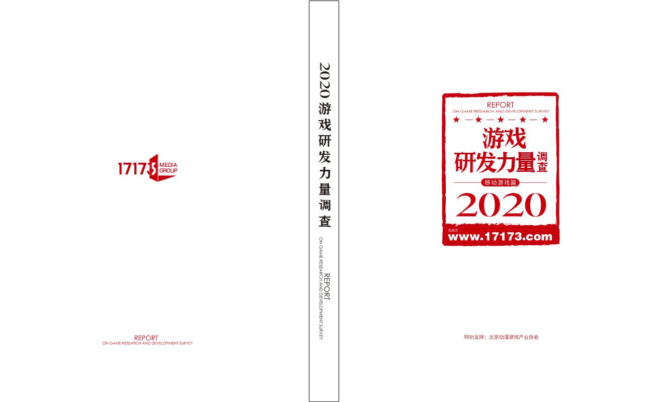 2020游戏研发力量调查(完整版)_1619679555915-1