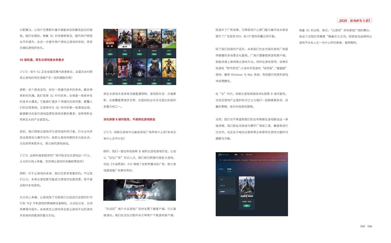 2020游戏研发力量调查(完整版)_1619679555915-28