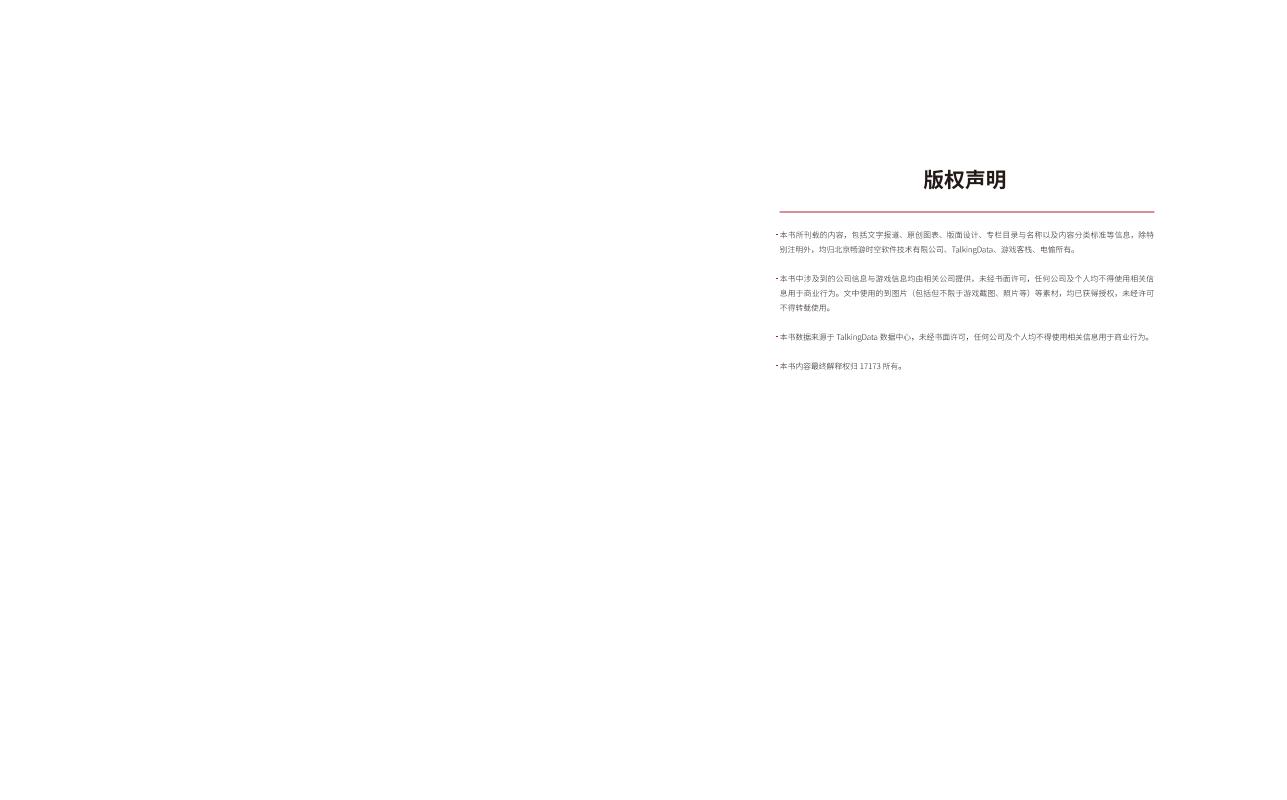 2020游戏研发力量调查(完整版)_1619679555915-3
