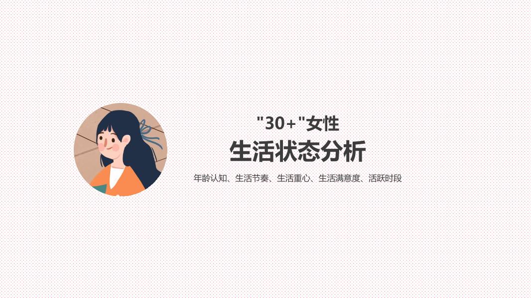 30而已女性洞察报告-终版_1601006531916-12