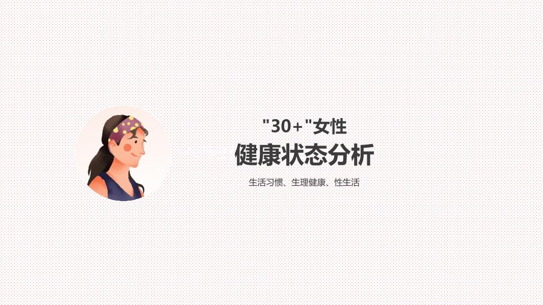 30而已女性洞察报告-终版_1601006531916-18